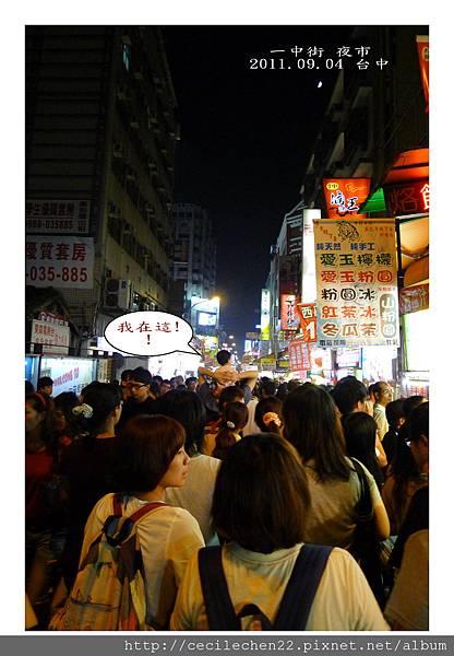搭公車出去玩_一中街夜市_20110904.jpg