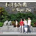 木柵動物園_20110910.jpg