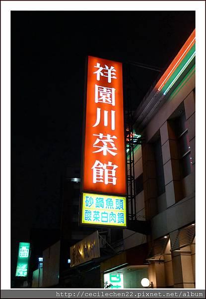 祥園川菜館1.jpg