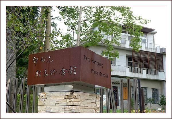 鄧光南影像紀念館2