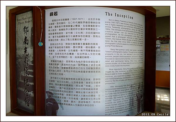 鄧光南影像紀念館6