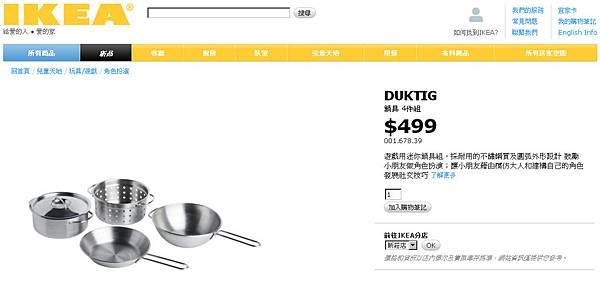 鍋具.bmp