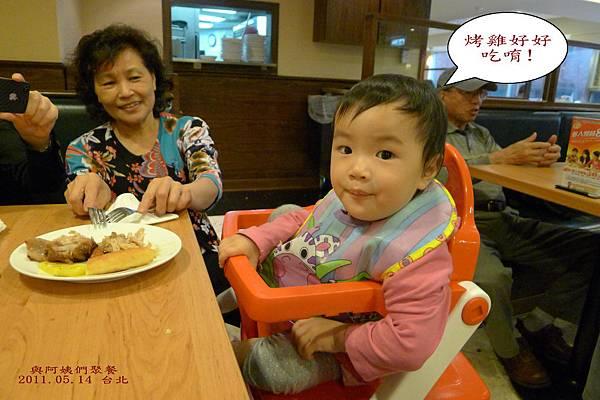 阿姨們聚會_吃烤雞_20110514.jpg