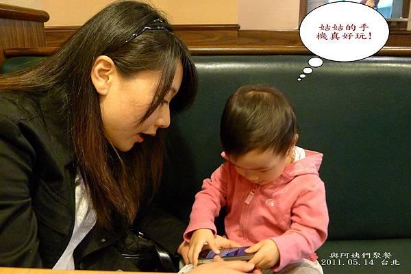 阿姨們聚會_玩手機_20110514.jpg