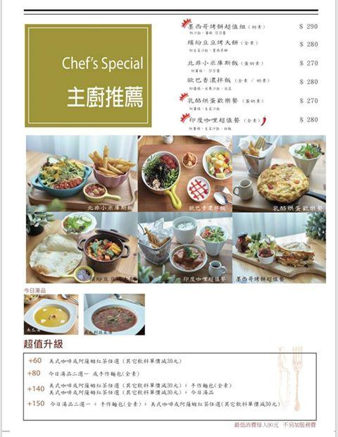 草蔬宴菜單