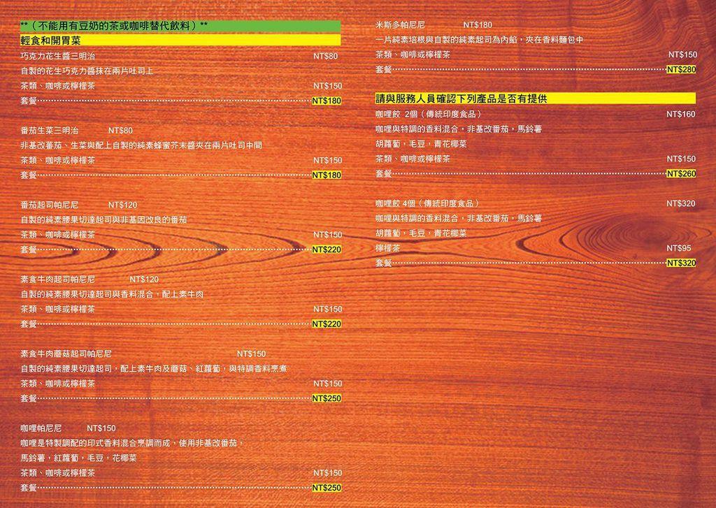 Vegan Taipei 潔暘菜單.jpg