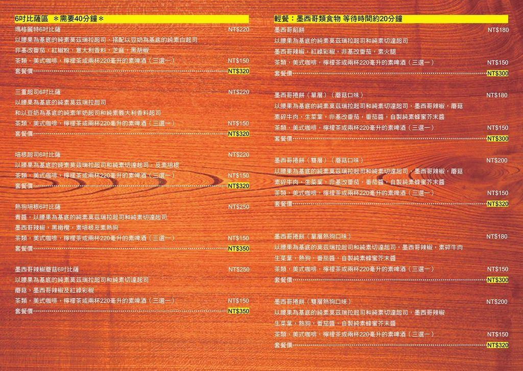 Vegan Taipei 潔暘菜單