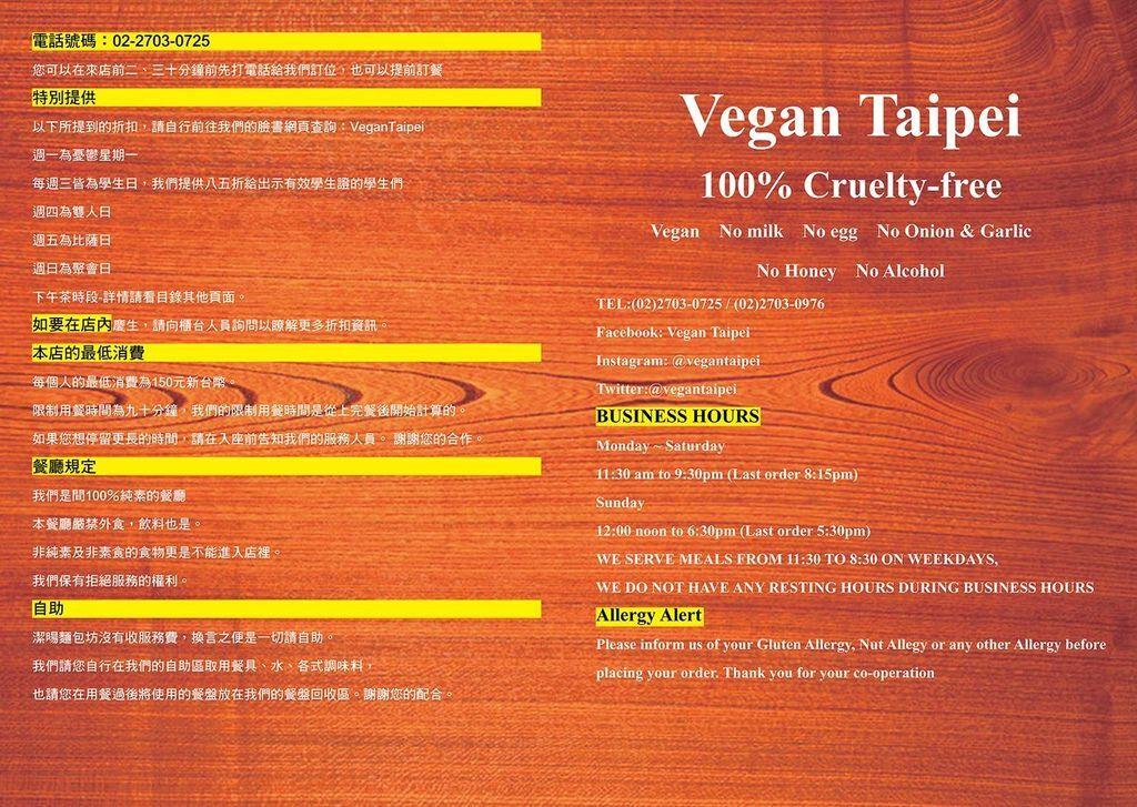 Vegan Taipei菜單