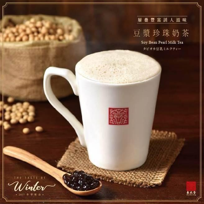 豆漿珍珠奶茶