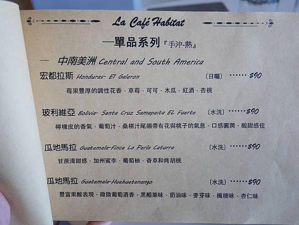 棲息地咖啡菜單