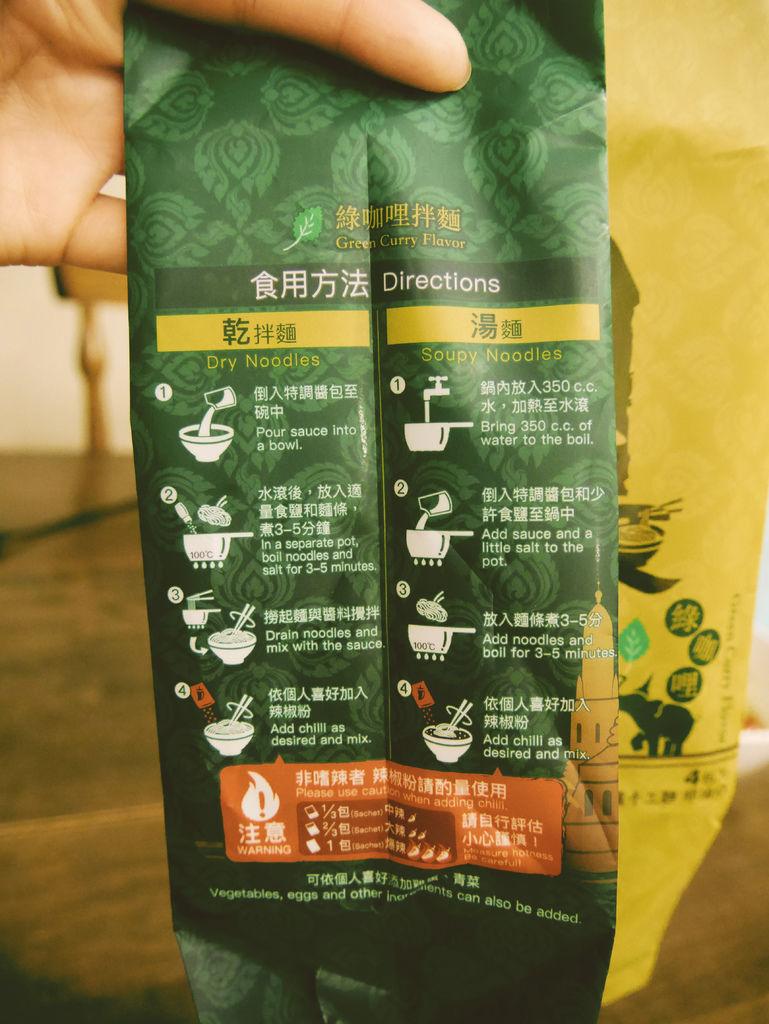 泰麵綠咖哩