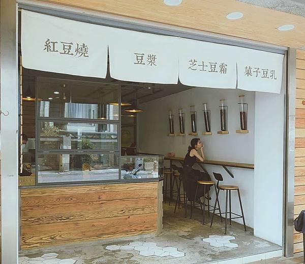 青畑九號豆製所車輪餅
