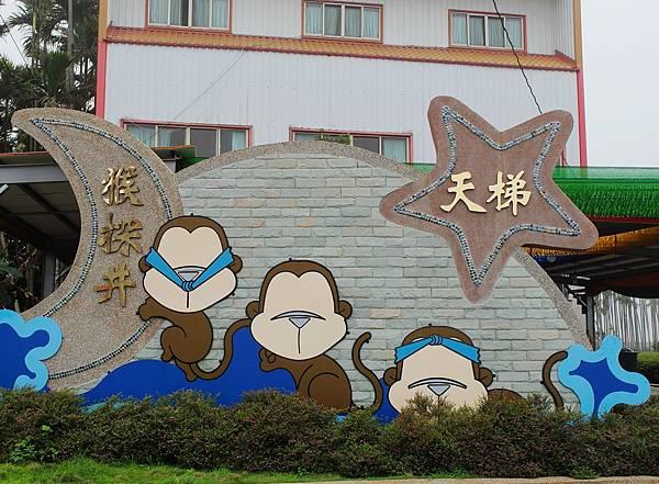 【南投】猴探井天空之橋+微熱山丘