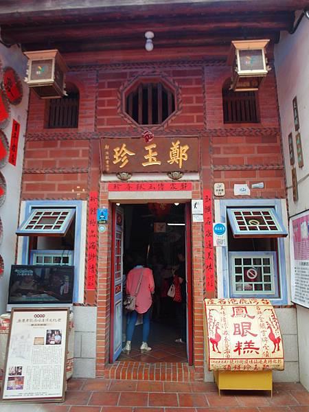 【遊記】彰化✿鹿港老街+第一市場肉羹+米苔目冰