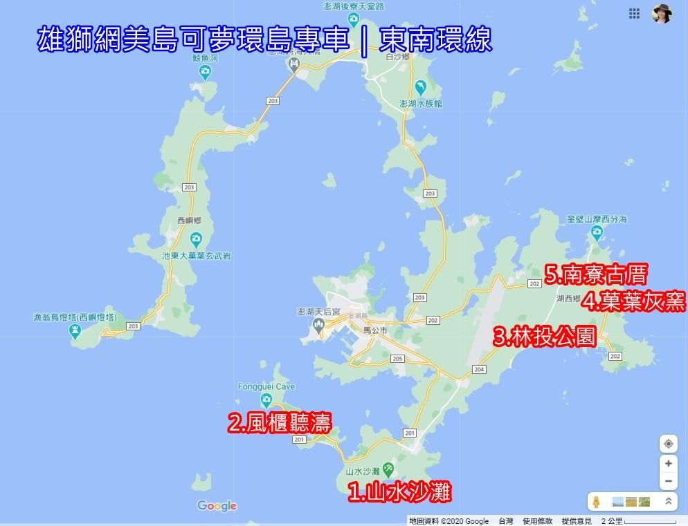 澎湖地圖_東南環線01.jpg
