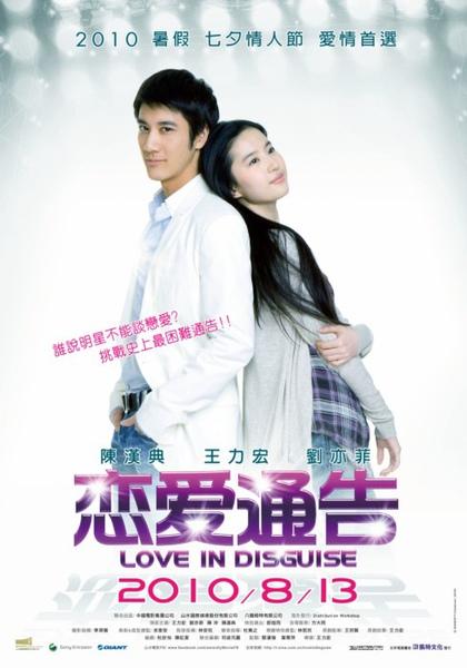 戀愛通告_poster_Taiwan.jpg