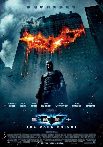 黑暗騎士--蝙蝠俠
