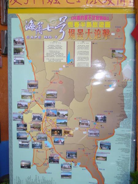 海角七號的景點介紹 ~ 在西門正面的旁邊就找得到囉 ^^