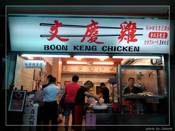 chicken17