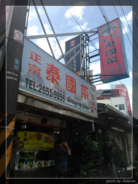thaifoodtall1