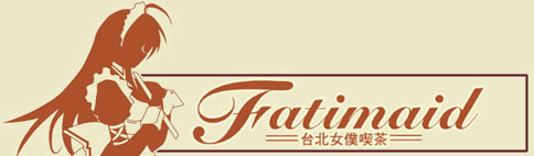 Fatimaid-台北女僕喫茶