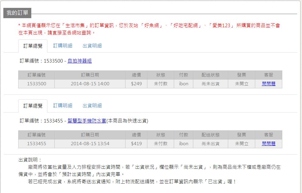 螢幕截圖 2014-08-15 14.01.12
