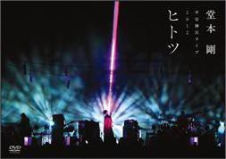 平安神宮ライブ 2012  DVD