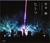 平安神宮ライブ 2012  Blu-ray