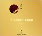 shamanippon -ロイノチノイ-  初回盤A