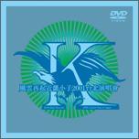 風雲再起近畿小子2001台北演唱會(DVD初回盤).JPG