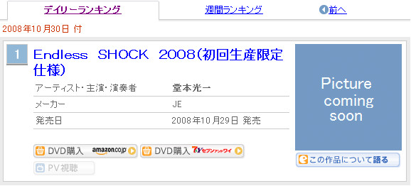 Endless SHOCK 2008 (NO.1).jpg