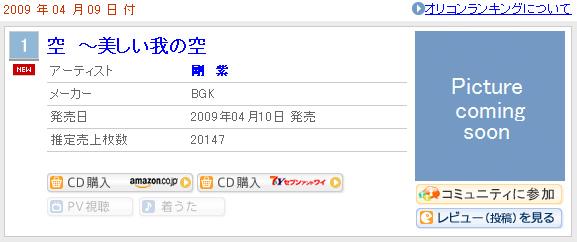 空 ~美しい我の空(NO.1).bmp