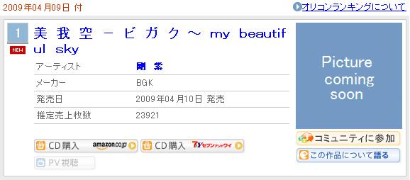 美我空-ビガク~my beautiful sky(NO.1).bmp