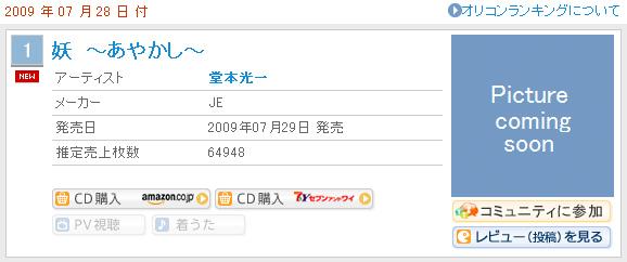 妖~あやかし~(NO.1).bmp