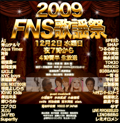 2009 FNS歌謡祭.bmp