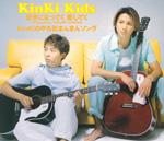 好きになってく 愛してく/KinKiのやる気まんまんソング.jpg