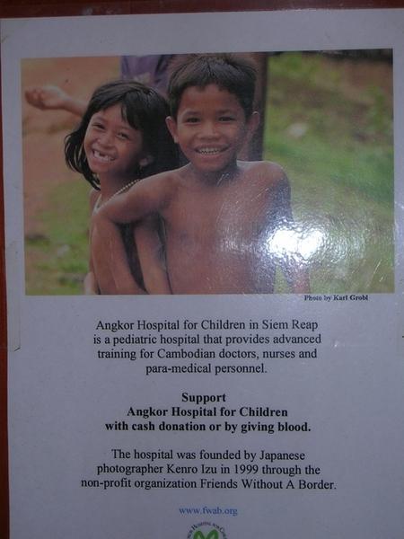 柬埔寨兒童醫院
