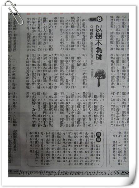 作品登上國語日報