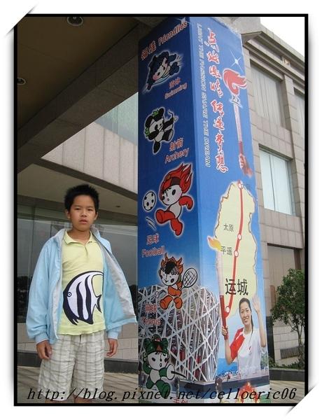 2008北京奧運福娃