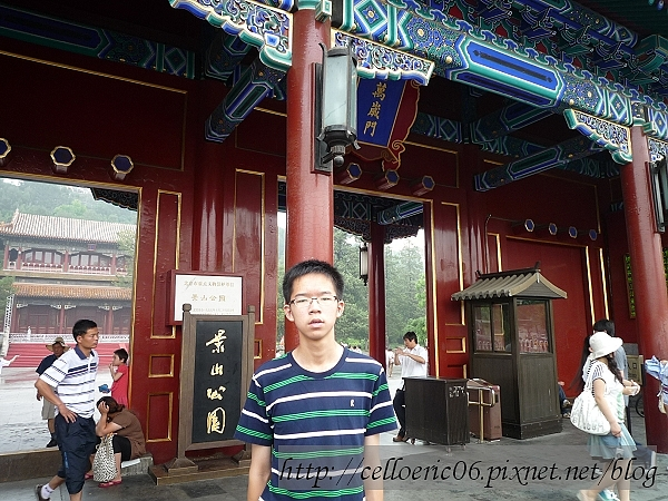 北京景山公園