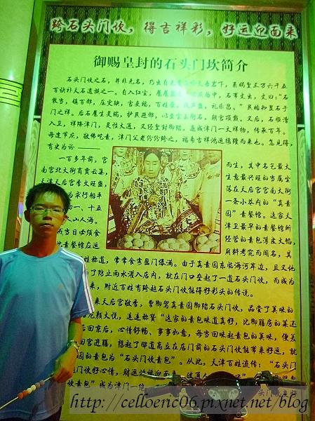 天津。南市食品街1.jpg