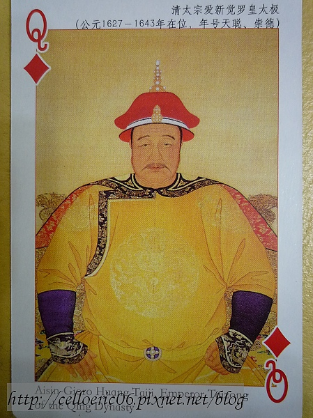 大清盛世之帝王