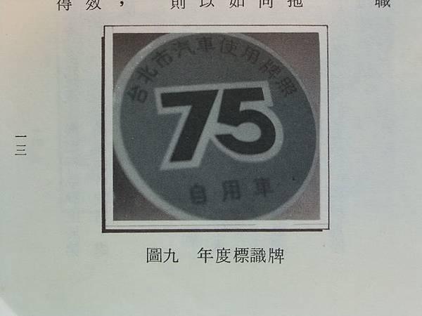 國立編譯館駕駛人手冊節錄 (4)