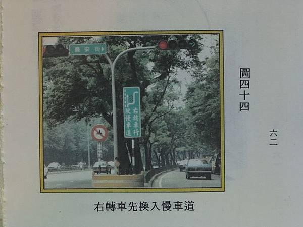 國立編譯館駕駛人手冊節錄 (7)