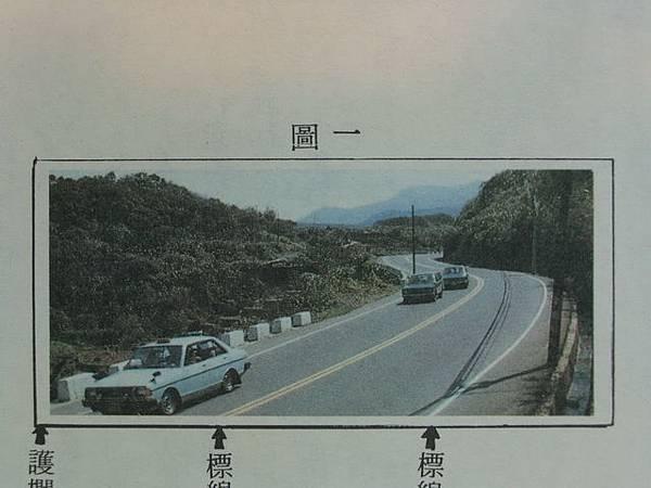 國立編譯館駕駛人手冊節錄 (1)