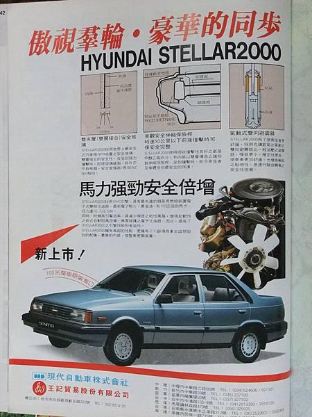 HYUNDAI STELLAR II