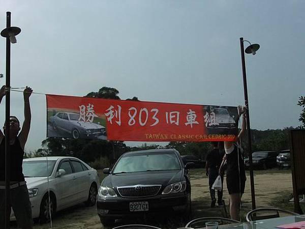 勝利803車聚 (1)