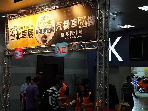 2014 南港車展 (1)
