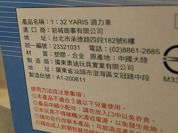 TOYOTA YARIS (8)