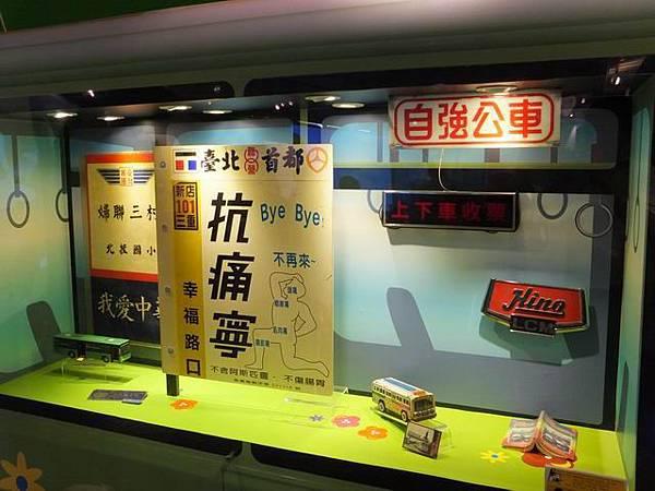 臺北交通特展 (8)